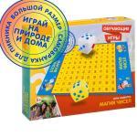 МАГИЯ ЧИСЕЛ-ВВ2561