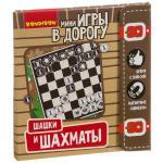 ШАШКИ и ШАХМАТЫ-ВВ3413