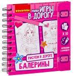 РИСУЕМ В ДОРОГЕ ( балерины)-ВВ2229