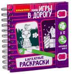 БАРХАТНЫЕ РАСКРАСКИ-ВВ2182