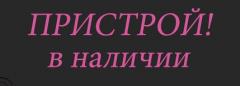 РОЗОВОЕ/СВЕТЛОЕ