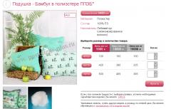 -Подушка - Бамбук в полиэстере ППЭБ*