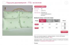 -Подушка двухкамерная - ПТБ- на молнии